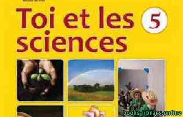 ❞ كتاب العلوم - باللغة الفرنسية للصف الخامس الابتدائي الفصل الدراسي الاول ❝