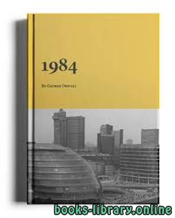 ❞ قصة Nineteen Eighty-Four ❝  ⏤ George Orwell