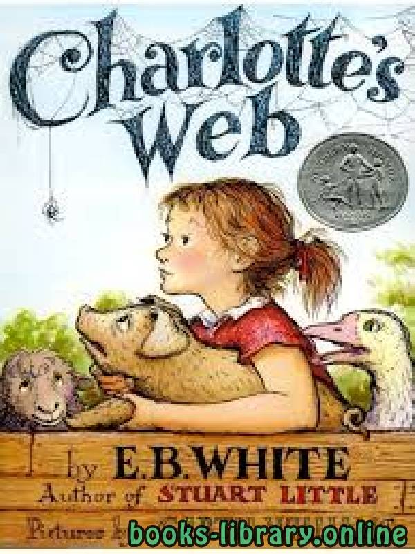 ❞ قصة Charlotte's Web ❝  ⏤ E.B. White