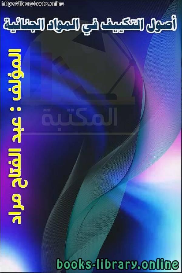 ❞ كتاب أصول التكييف في المواد الجنائية ❝  ⏤ عبد الفتاح مراد