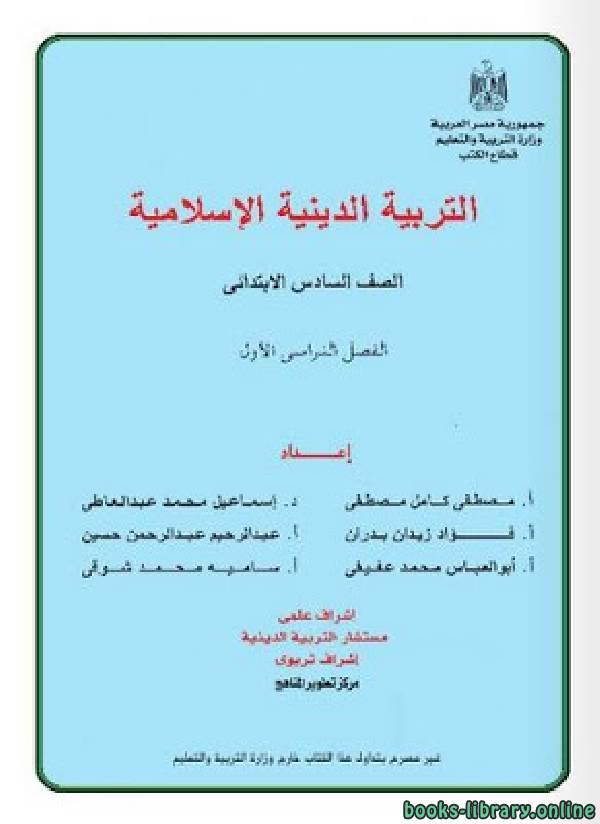❞ كتاب التربية الدينية الإسلامية للصف السادس الابتدائي الفصل الدراسي الاول ❝