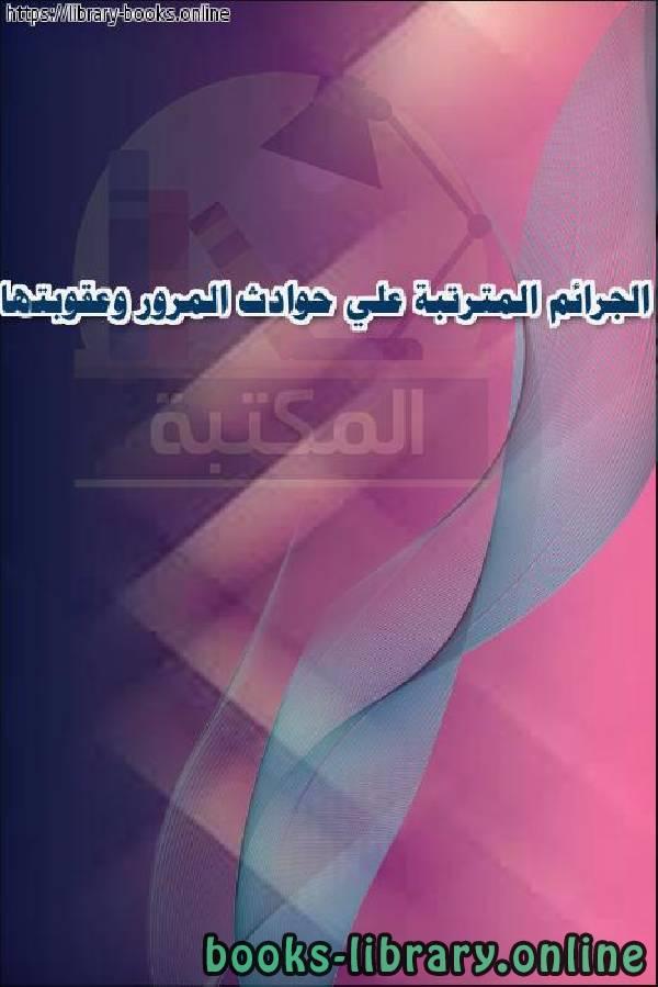 ❞ كتاب الجرائم المترتبة علي حوادث المرور وعقوبتها  ❝  ⏤ محمد ركان الدغمي