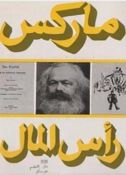 ❞ كتاب رأس المال - المجلد الأول - الكتاب الأول - طبعة دار التقدم ❝  ⏤ كارل ماركس