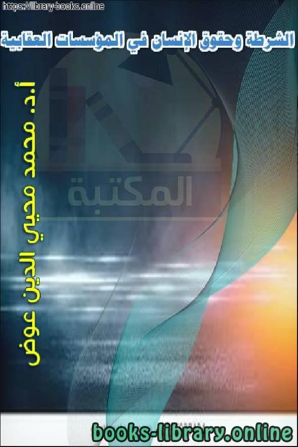 ❞ كتاب الشرطة وحقوق الإنسان في المؤسسات العقابية ❝