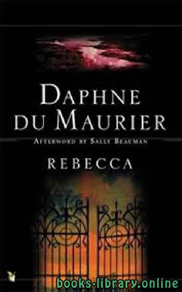 ❞ قصة Rebecca ❝  ⏤ Daphne Du Maurier