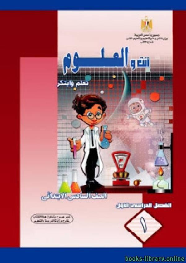 ❞ كتاب العلوم للصف السادس الابتدائي الفصل الدراسي الاول ❝