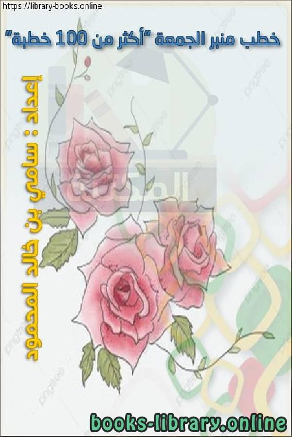 """❞ كتاب خطب منبر الجمعة """"أكثر من 100 خطبة""""  ❝"""
