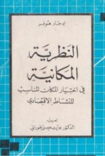 ❞ كتاب النظرية المكانية في إختيار المكان المناسب للنشاط الاقتصادى ❝  ⏤ أدجار هوفر