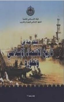 ❞ كتاب مقدمة في تاريخ الاقتصاد الإسلامي وتطوره ❝  ⏤ فؤاد عبد الله