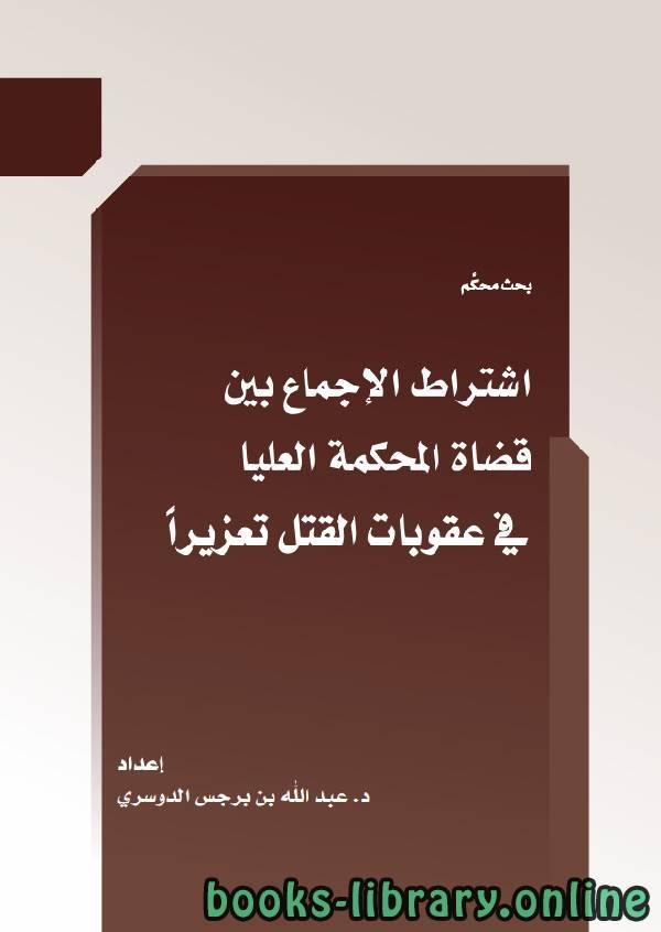 ❞ كتاب اشتراط الإجماع بين قضاة المحكمة العليا في عقوبات القتل تعزيزا ❝