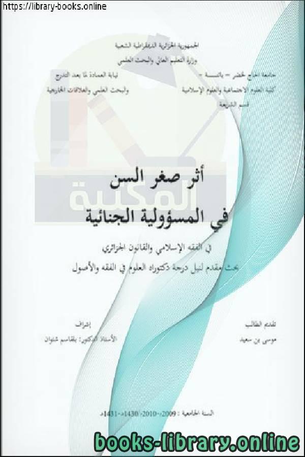 كتاب أثر صغر السن في المسؤولية الجنائية