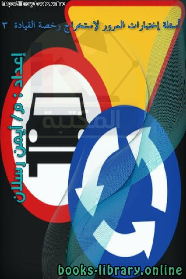 ❞ كتاب أسئلة إختبارات المرور لإستخراج رخصة القيادة  3  ❝  ⏤ أيمن رسلان