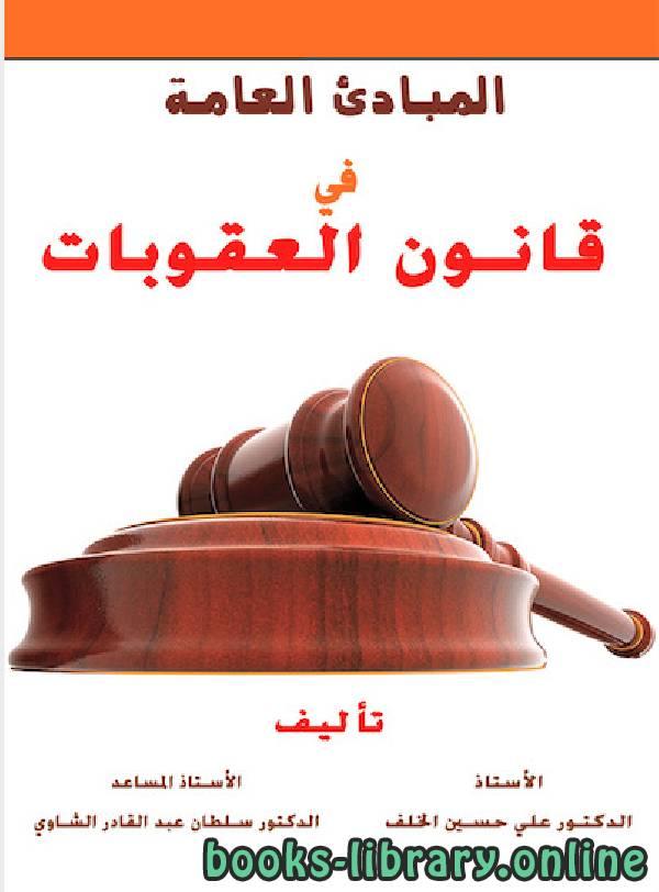 ❞ كتاب المبادئ العامة في قانون العقوبات ❝  ⏤ سلطان عبدالقادر الشاوي
