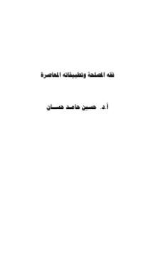 ❞ كتاب فقه المصلحة وتطبيقاته فى الإقتصاد ❝  ⏤ حسين حامد حسان