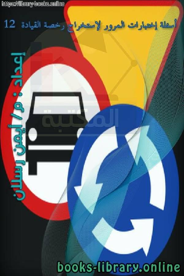 ❞ كتاب أسئلة إختبارات المرور لإستخراج رخصة القيادة  12  ❝  ⏤ أيمن رسلان