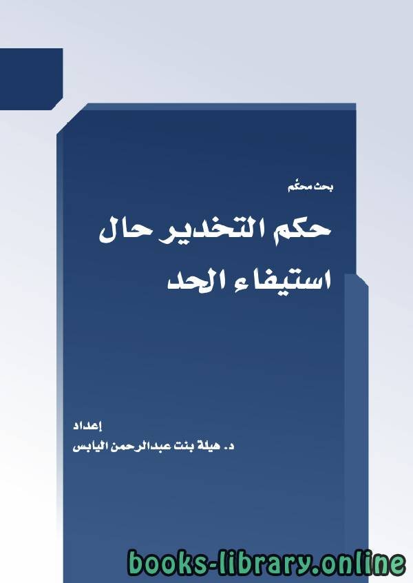 ❞ كتاب حكم التخدير حال إستيفاء الحد ❝