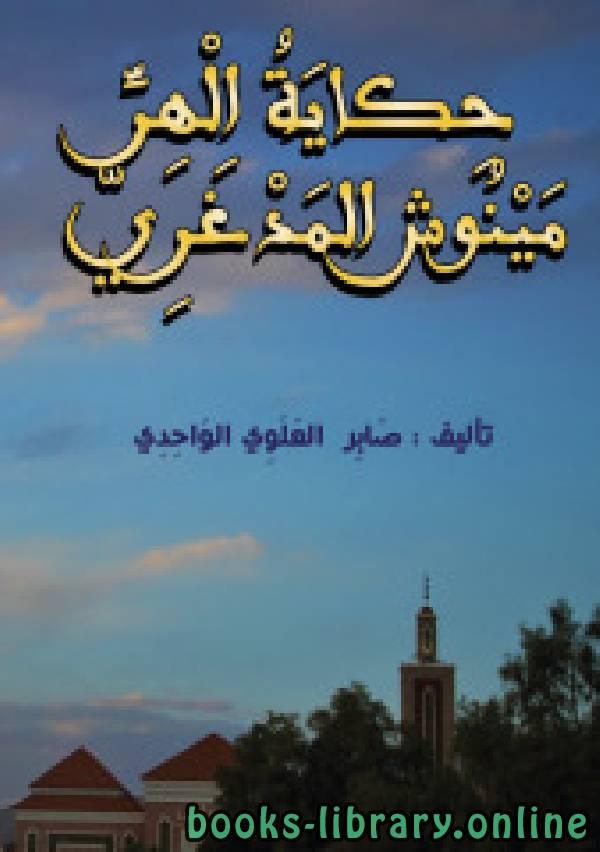 ❞ كتاب حكاية الهر مينوش  المدغري ❝