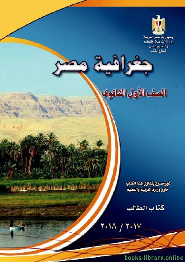 ❞ كتاب جغرافية مصر للصف الاول الثانوي الفصل الدراسي الاول ❝