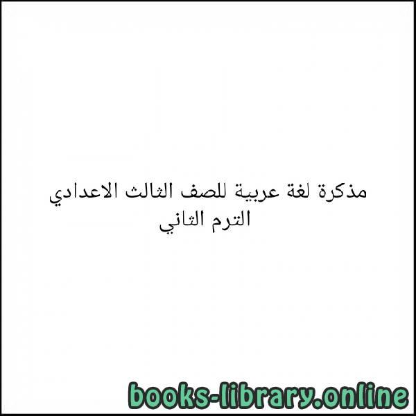 ❞ كتاب مذكرة لغة عربية للصف الثالث الاعدادي الترم الثانى 2019 ❝