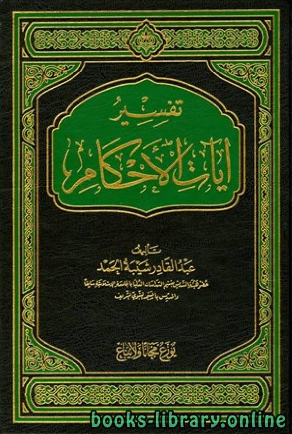 ❞ كتاب تفسير آيات الأحكام للشاملة ❝