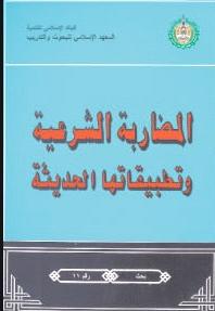 ❞ كتاب المضاربة الشرعية وتطبيقاتها الحديثة - الطبعة الثانية ❝  ⏤ حسن عبد الله الأمين