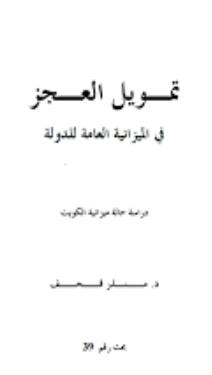 ❞ كتاب تمويل العجز في الميزانية العامة للدولة  ❝  ⏤ محمد بن أحمد السفاريني