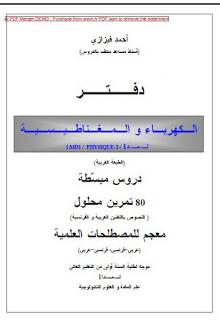 ❞ كتاب الكهرباء والمغناطيسية ❝  ⏤ أحمد فيزازي