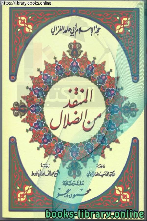 ❞ كتاب المنقذ من الضلال ل حامد الغزالي  ❝
