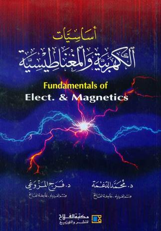 ❞ كتاب الكهربية والمغناطيسية  Electricity and Magnetesm ❝