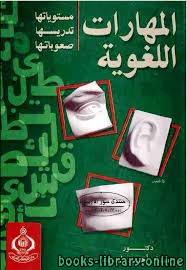 ❞ كتاب المهارات اللغوية مستوياتها ، تدريسها ، صعوباتها ❝  ⏤ غازلي نعيمة