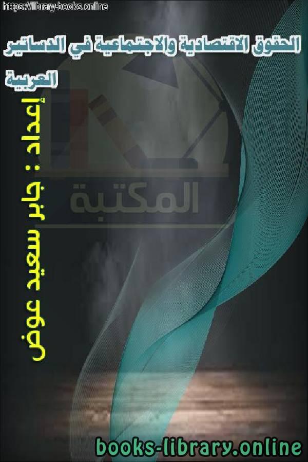 ❞ كتاب الحقوق الاقتصادية والاجتماعية في الدساتير العربية : رؤية مقارنة ❝  ⏤ جابر السيد عوض