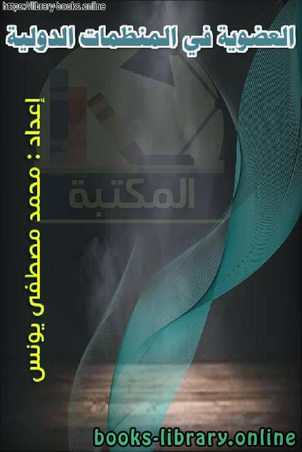 ❞ كتاب العضوية في المنظمات الدولية ❝  ⏤ محمد مصطفي يونس