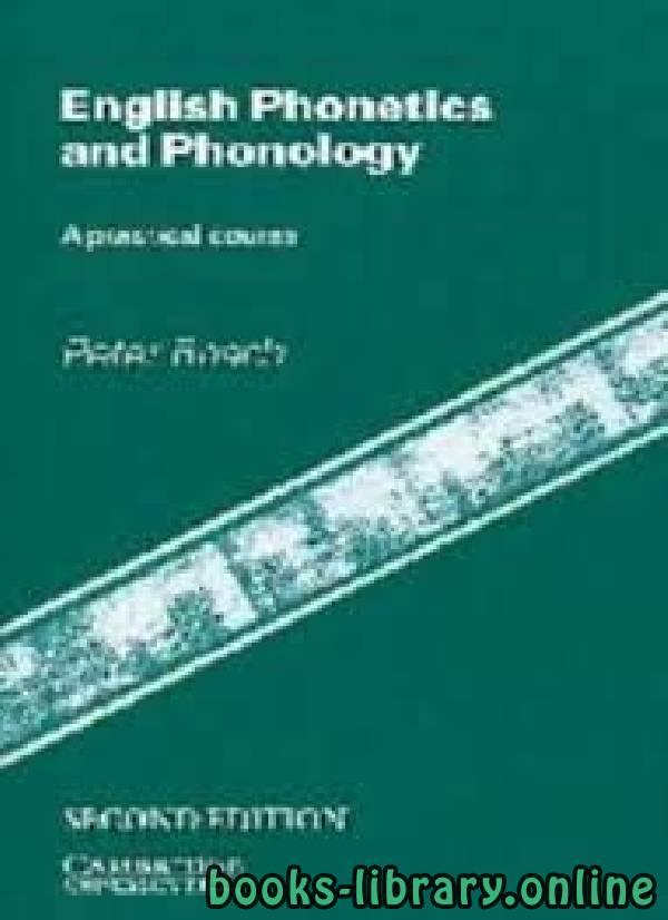 ❞ كتاب A COURSE IN ENGLISH PHONETICS ❝