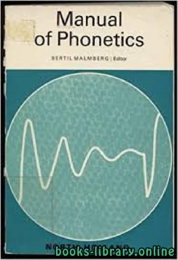 ❞ كتاب PHONETICS MANUAL ❝  ⏤ Dr. Rodney Ball