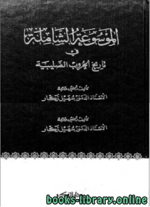 ❞ كتاب  الموسوعة الشاملة في تاريخ الحروب الصليبية - ج 2 ❝  ⏤ د. سهيل زكار