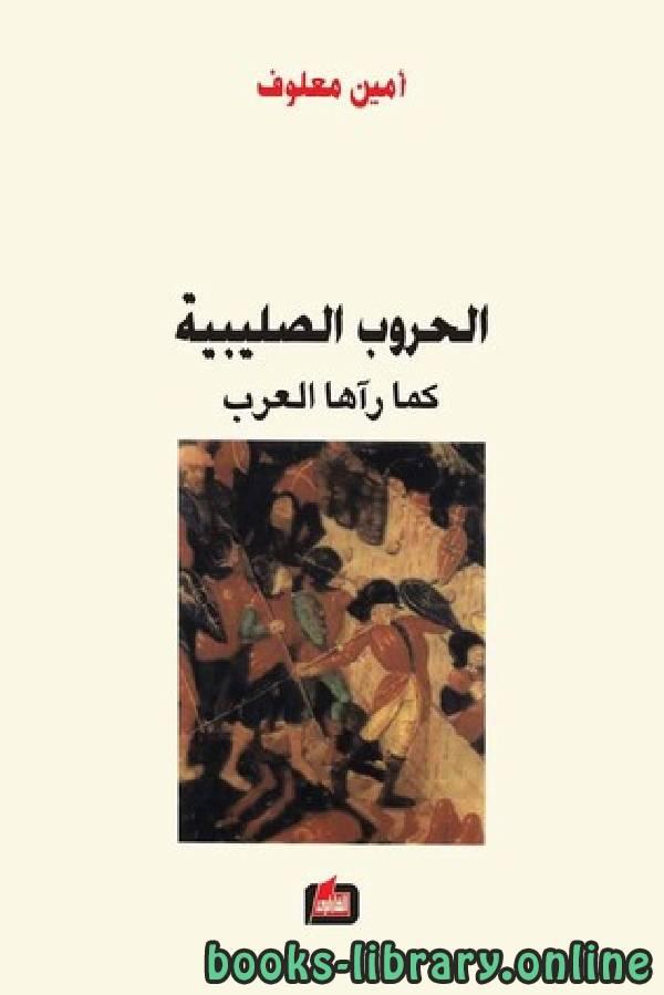 ❞ رواية الحروب الصليبية كما رآها العرب ❝  ⏤ أمين معلوف