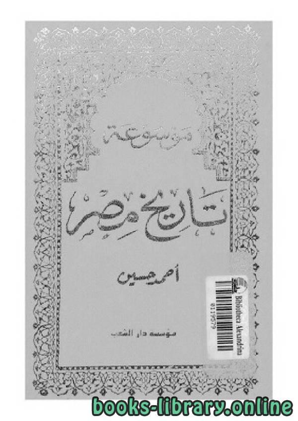 ❞ كتاب موسوعة تاريخ مصر الجزء الثاني ❝  ⏤ أحمد حسين