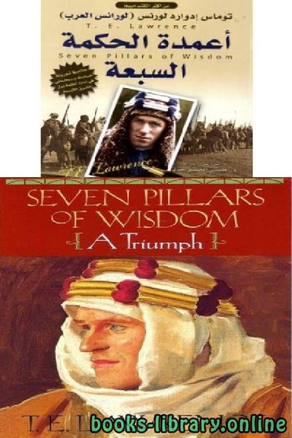 ❞ كتاب أعمدة الحكمة السبعة ❝  ⏤ توماس إدوارد لورنس (لورنس العرب)