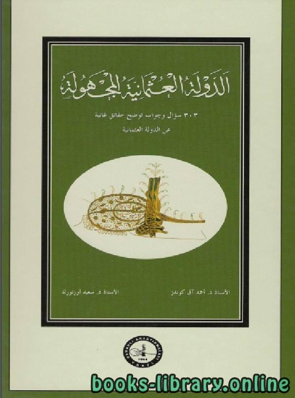 ❞ كتاب الدولة العثمانية المجهولة 303 سؤال وجواب توضح حقائق غائبة عن الدولة العثمانية ❝  ⏤ د.أحمد آق كوندز