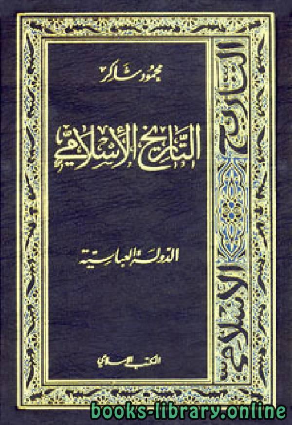 ❞ كتاب الدولة العباسية - الجزء الثانى ❝  ⏤ محمود شاكر