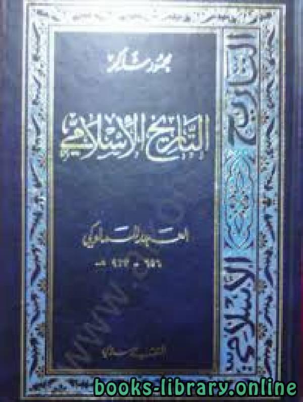 ❞ كتاب العهد المملوكى ❝  ⏤ محمود شاكر