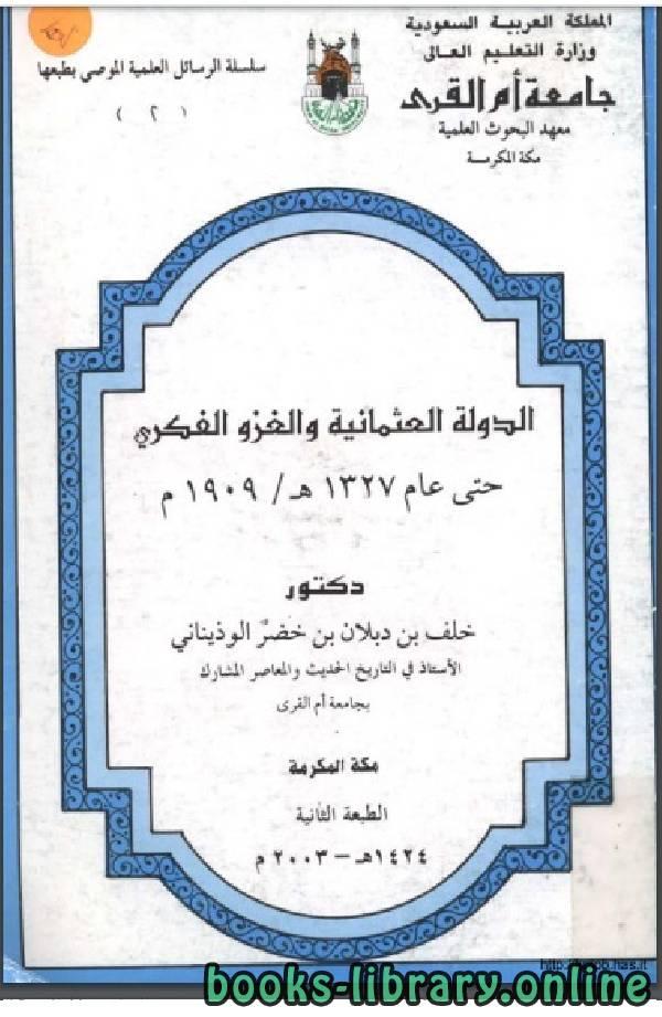 ❞ كتاب الدولة العثمانية والغزو الفكري حتى عام 1327هـ/1909م ❝  ⏤ د. خلف بن دبلان بن خضر الوذيناني
