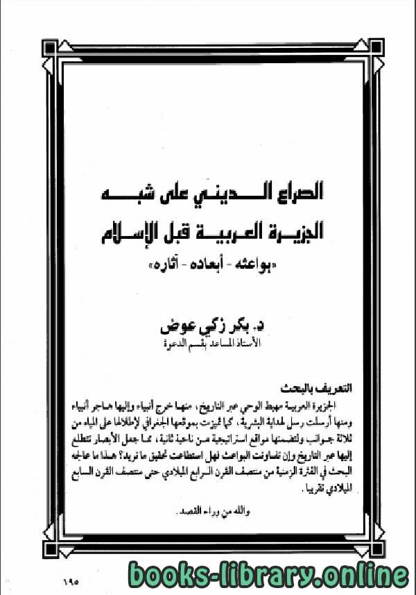 كتاب  الصراع الديني على شبه الجزيرة العربية قبل الإسلام بواعثه - أبعاده - آثاره