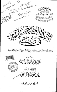 ❞ كتاب أثر الدولة العثمانية في نشر الإسلام في أوربا ❝  ⏤ فائقة محمد حمزة عبد الصمد بحرى
