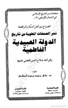 نشر الصفحات المطوية من تاريخ الدولة العبيدية الفاطمية