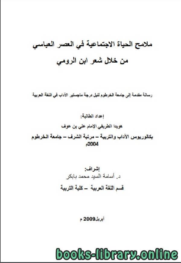 ❞ كتاب ملامح الحياة الاجتماعية في العصر العباسي ❝  ⏤ هويدا الطريفي الإمام علي بن عوف