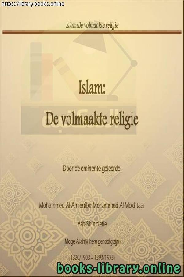 ❞ كتاب الإسلام دين كامل - Islam is een perfecte religie ❝  ⏤ محمد الأمين الشنقيطي