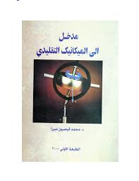 ❞ كتاب مدخل إلى الميكانيك التقليدي Introduction to classical mechanics ❝