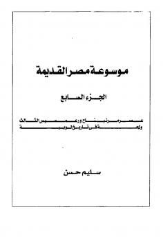 كتاب موسوعة مصر القديمة الجزء السابع