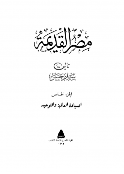 ❞ كتاب موسوعة مصر القديمة الجزء الخامس ❝  ⏤ سليم حسن
